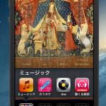 スクリーンショット 2013-09-04 23.41.37