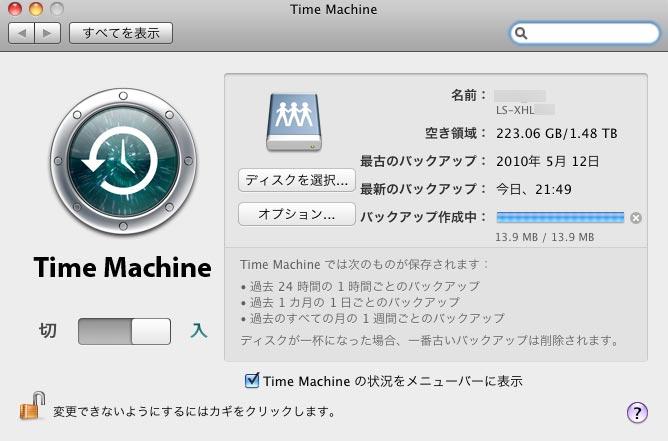 NAS-TimeMachine001