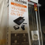 iPadmini_retina005