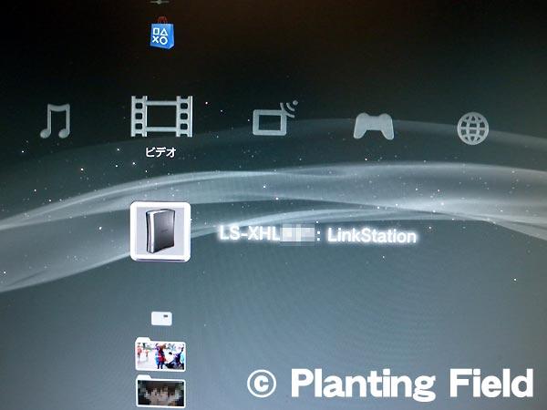 linkStation-ps3001